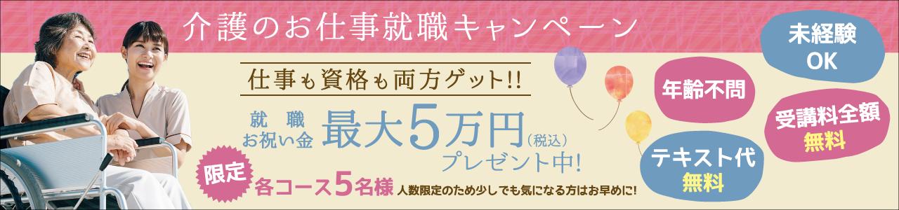介護のお仕事就職キャンペーン 初任者研修なら介護のキャンパス 大阪